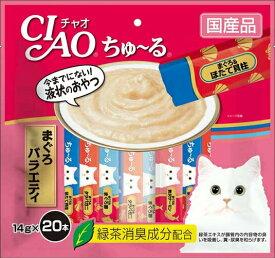 ○【ネコポス2個OK】いなば チャオ ちゅ〜る まぐろバラエティ 14g×20本 猫用