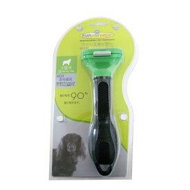 ○【ファーミネーター 小型犬用 サイズ:S 長毛種用】