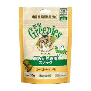 ○【ネコポス3個OK】【正規品】greenies(グリニーズ) 猫用 ローストチキン味 60g「W」