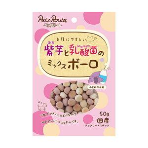 ○ペッツルート 紫芋と乳酸菌のミックスボーロ 50g「W」