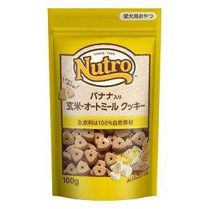 ○ニュートロ バナナ入り 玄米・オートミール クッキー 100g 犬おやつ