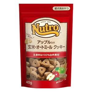 ○【お試し・少量サイズ】【ネコポス6個OK】ニュートロ アップル入り 玄米・オートミール クッキー 40g 犬おやつ