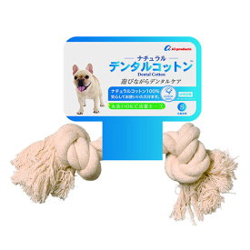 ○株式会社エーアイプロダクツ ナチュラル デンタルコットン S ホワイト「W」 小型犬向き 犬のおもちゃ