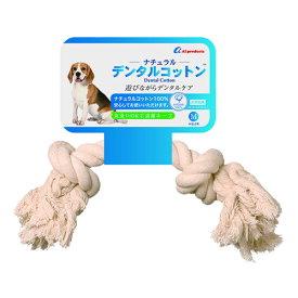 ○株式会社エーアイプロダクツ ナチュラル デンタルコットン M ホワイト「W」 中型犬向き 犬のおもちゃ