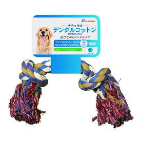 ○株式会社エーアイプロダクツ ナチュラル デンタルコットン L カラー「W」 大型犬向き 犬のおもちゃ