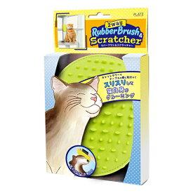 ○【ネコポス2個までOK】プラッツ 2Way ラバーブラシ&スクラッチャー 猫用グルーミング「W」