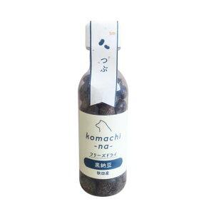 ○アクシエ株式会社【日本産】komachi-na- フリーズドライ黒納豆 つぶ 35g 犬用「W」