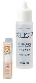 ○【ネコポス3個OK】マインドアップ 犬口ケア 液状はみがき(日本製)マインドアップ