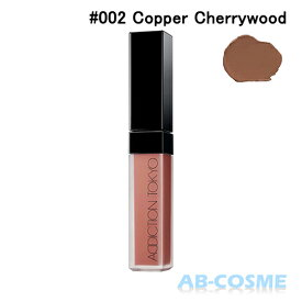 アディクション ADDICTION ザマットリップリキッド #002 Copper Cherrywood カッパー チェリーウッド 6.5ml[ リップグロス ]☆再入荷