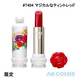 アナスイ ANNA SUI リップスティック S #T404 マジカルなティントレッド(ピンクに発色) 限定[ 口紅 ]☆アウトレット