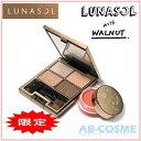 ルナソル LUNASOL10thアニバーサリースキンモデリングアイズキット with WALNUT[ コフレ ]【限定】☆再入荷