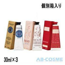【訳あり・箱不良】ロクシタン L'OCCITANE ハンドクリーム 30ml 3種セット(ローズ/チェリーブロッサム/シア)[ ハンドクリーム ]