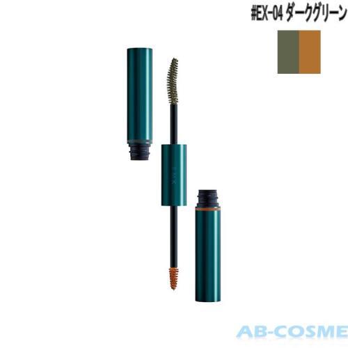 RMK アールエムケー Wマスカラ #EX-04 ダークグリーン 限定[ マスカラ ]☆新入荷08 2018秋