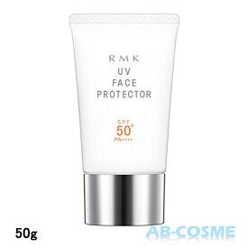 【訳あり・箱不良】RMK アールエムケー UVフェイスプロテクター50 SPF50+/PA++++ 50g[ 日焼け止め(顔用) ]UV対策 2019夏