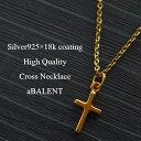 【メール便送料無料】クロス ネックレス メンズ 十字架 小さめ クロス ネックレス silver925 18k coating シンプル メ…