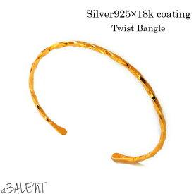 【メール便送料無料】ツイストバングル ゴールド バングル silver925 18K coating ブレスレット バングル メンズ レディース クリスマス ギフト