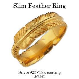 【クーポン配布中】【メール便送料無料】フェザーリング ゴールド リング 羽根 ネイティブ silver925 18k coating メンズ レディース フリーサイズ 指輪 18金 ユニセックス
