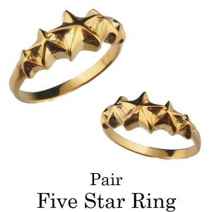 18k ペア ファイブスターリング お揃い ペアリング 星 ゴールド silver925 ペア価格 ギフトケース付き メンズ レディース 指輪