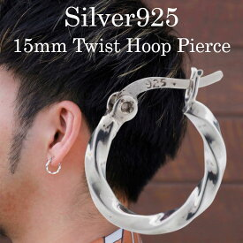 フープピアス メンズ シルバー メンズ ピアス フープピアス ツイストピアス リングピアス シルバーピアス シルバー925 メンズ レディース アクセサリー 片耳価格