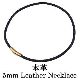 レザーチョーカー 5mm ネックレス紐だけ 革紐 ネックレス 皮紐 レザーネックレス 本革 かわ 編み込み 黒 ブラック 首輪 簡単装着 スポーツネックレス
