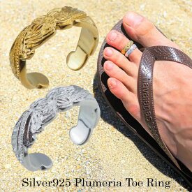 【楽天ランキング1位】足 指輪 ハワイアンジュエリー トゥリング トゥーリング 足の指輪 シルバー925 プルメリア スクロール 波 フリーサイズ トゥリング メンズ レディース ピンキーリング ゴールド シルバー