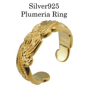 ハワイアンジュエリー リング 6号〜23号 ゴールドリング プルメリア リング 指輪 シルバー925 ピンキーリング メンズ レディース ハワジュリング