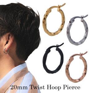 【送料無料】フープピアス メンズ ノンアレルギー ステンレス ツイスト ねじり フープ ピアス ゴールド シルバー ブラック ピンクゴールド 直径20mm ステンレスピアス 片耳価格