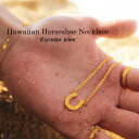 ホースシュー ネックレス メンズ ハワイアンジュエリー ネックレス 馬蹄 ゴールドネックレス メンズ シルバー925 ギフ…
