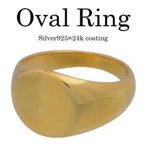 【10%OFFクーポン配布♪GW SALE】印台リング シルバー 印台 リング 24金 k24 24k ゴールドコーティング シンプル メンズ 指輪 シルバー925 ピンキーリング メンズ