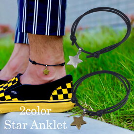 【メール便送料無料】アンクレット メンズ スター アンクレット 星 シンプル コードアンクレット ゴールド シルバー メンズ アンクレット メンズ レディース