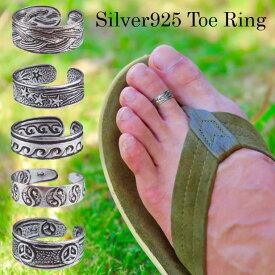 トゥリング シルバー925 メンズ レディース ピンキーリング シンプル ペア トゥリング トゥーリング フリーサイズ 足 指輪 足の指輪
