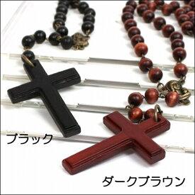ビッグクロスWOODネックレス/ロザリオ/ウッド