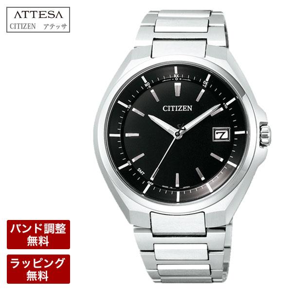CITIZEN シチズン ATTESA アテッサ エコ・ドライブ 電波時計 ワールドタイム CB3010-57E