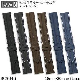 時計 ベルト BAMBI 時計バンド 腕時計ベルト 時計ベルト 時計 バンド BAMBI バンビ 牛革 ラバーコーティング ステンレス美錠 18mm 20mm 22mm BCA046