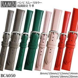 時計 ベルト BAMBI 時計バンド 腕時計ベルト 時計ベルト 時計 バンド BAMBI バンビ スムースカラー 牛革 抗菌防臭 全7色 8mm 9mm 10mm 11mm 12mm 13mm 14mm 16mm 17mm 18mm 19mm 20mm BCA050