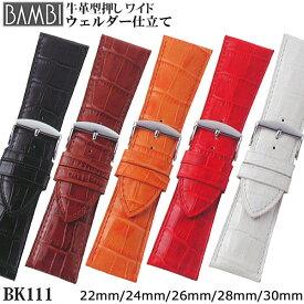 時計 ベルト BAMBI 時計バンド 腕時計ベルト 時計ベルト 時計 バンド BAMBI バンビ ワイド 幅広 牛革 型押しバンド 22mm 24mm 26mm 28mm 30mm BK111