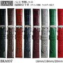 時計 ベルト 腕時計ベルト 時計ベルト 時計バンド 時計 バンド BAMBI バンビ 型押しマット 竹符 牛革 抗菌防臭 全9色 16mm 17mm 18mm 19mm 20mm BKA037