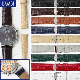 時計 ベルト BAMBI 時計ベルト 腕時計ベルト 時計バンド 交換 替えベルト バンビ フォーマルハウト クイックレバー 牛革 型押し 撥水加工 10mm 11mm 12mm 13mm 14mm 16mm 17mm 18mm 19mm 20mm 22mm BKL040