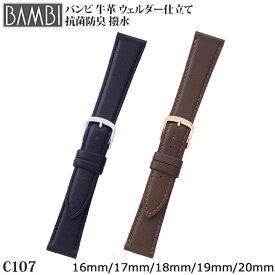 時計 ベルト BAMBI 時計バンド 腕時計ベルト 時計ベルト 時計 バンド BAMBI バンビ 牛革 抗菌防臭 撥水 16mm 17mm 18mm 19mm 20mm C107