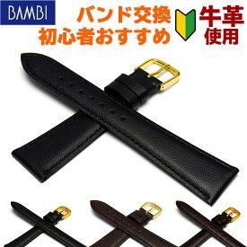 時計 ベルト 初めてのバンド交換におすすめ BAMBI 時計ベルト 腕時計ベルト 時計バンド 交換 バンビ レディース メンズ 牛革 ブラック ブラウン 10mm 11mm 12mm 13mm 14mm 15mm 16mm 17mm 18mm 19mm 20mm XP-49