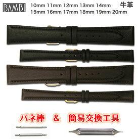 腕時計ベルト 時計ベルト 時計バンド 時計 バンド 【無料バネ棒2本付属】 BAMBI バンビ レザー 牛革 レディース メンズ 10mm 11mm 12mm 13mm 14mm 15mm 16mm 17mm 18mm 19mm 20mm XP-49