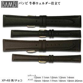 初めてのバンド交換におすすめ BAMBI 時計バンド 腕時計ベルト 時計ベルト 時計 バンド BAMBI バンビ レディース メンズ 牛革 黒 ブラック チョコ ブラウン 10mm 11mm 12mm 13mm 14mm 15mm 16mm 17mm 18mm 19mm 20mm XP-49