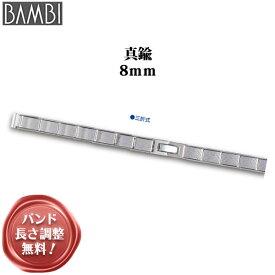 [月間優良ショップ受賞] BAMBI 時計バンド 腕時計 金属 メタル ベルト 真鍮 バンビ レディース シルバー 8mm ブレスレット 時計 バンド 腕時計ベルト メタルブレス 交換 替え 腕時計用アクセサリー BBK6360R