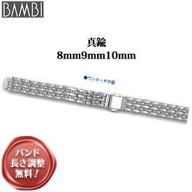 [月間優良ショップ受賞] BAMBI 時計バンド 腕時計 金属 メタル ベルト 真鍮 バンビ レディース シルバー 8mm 9mm 10mm ブレスレット 時計 バンド 腕時計ベルト メタルブレス 交換 替え 腕時計用アクセサリー BBY5040R