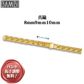[月間優良ショップ受賞] BAMBI 時計バンド 腕時計 金属 メタル ベルト 真鍮 バンビ レディース ゴールド 8mm 9mm 10mm ブレスレット 時計 バンド 腕時計ベルト メタルブレス 交換 替え 腕時計用アクセサリー BBY650G