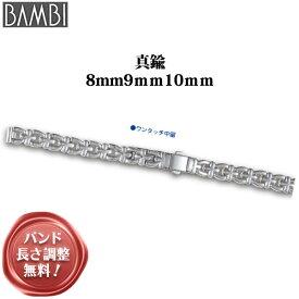 [月間優良ショップ受賞] BAMBI 時計バンド 腕時計 金属 メタル ベルト 真鍮 バンビ レディース シルバー 8mm 9mm 10mm ブレスレット 時計 バンド 腕時計ベルト メタルブレス 交換 替え 腕時計用アクセサリー BBY650R