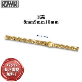 [月間優良ショップ受賞] BAMBI 時計バンド 腕時計 金属 メタル ベルト 真鍮 バンビ レディース ゴールド 8mm 9mm 10mm ブレスレット 時計 バンド 腕時計ベルト メタルブレス 交換 替え 腕時計用アクセサリー BBY653G