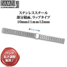 [月間優良ショップ受賞] BAMBI 時計バンド 腕時計 金属 メタル ベルト ステンレス バンビ レディース シルバー 10mm 11mm 12mm 金属 腕時計ベルト メタルブレス 時計 バンド 交換 替え 腕時計用アクセサリー BSB5060S