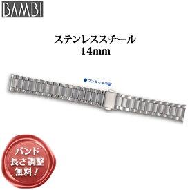 [月間優良ショップ受賞] BAMBI 時計バンド 腕時計 金属 メタル ベルト ステンレス バンビ レディース シルバー 14mm 15mm 16mm 金属 腕時計ベルト メタルブレス 時計 バンド 交換 替え 腕時計用アクセサリー BSB5065S