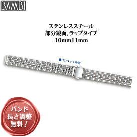 [月間優良ショップ受賞] BAMBI 時計バンド 腕時計 金属 メタル ベルト ステンレス 金属 BAMBI バンビ レディース シルバー 10mm 11mm 腕時計ベルト メタルブレス ブレスレット 時計バンド 交換 替え 腕時計用アクセサリー BSB5517S